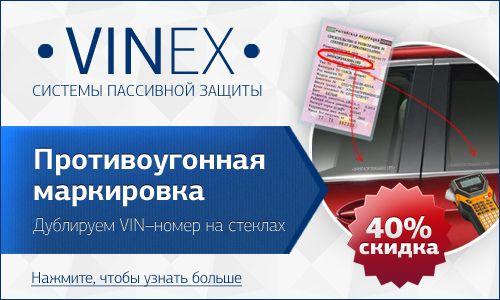 Противоугонная маркировка Vinex